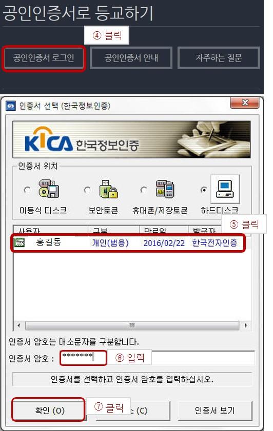 공인인증서 등록을 마친후에 로그인 박스의 [공인인증서 로그인]버튼을 클릭한 후 '인증서 선택' 창이 나타나면, 공인인증서 비밀번호를 입력하고 [선택]버튼을 눌러 로그인 함.