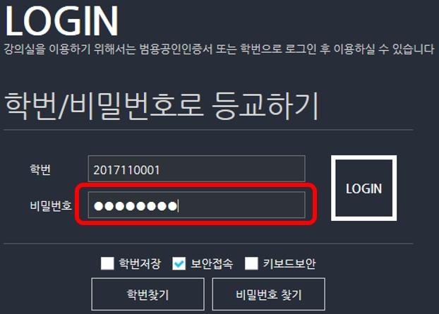 대학홈페이지( www.sdu.ac.kr)의 <로그인>에서 비밀번호 입력 후 [LOGIN]