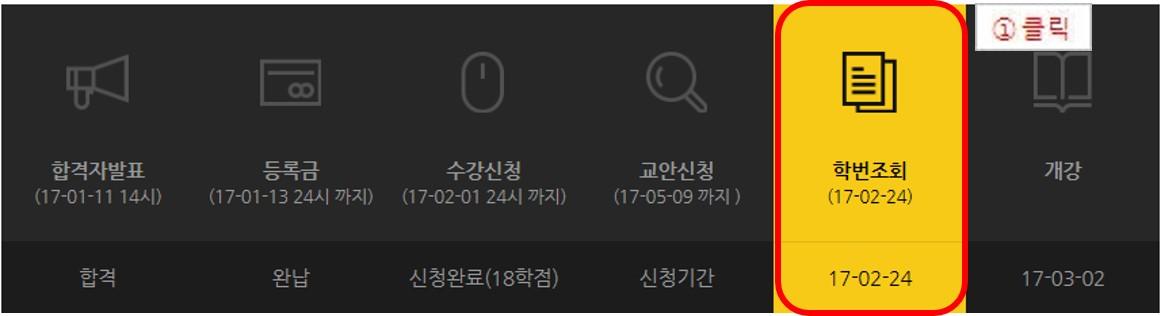 입학지원센터 상단의[나의지원관리 > 학번조회] 클릭 및[학번 로그인(강의수강)] 클릭