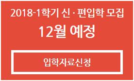 2018-1학기 신/편입학 모집 12월 예정 입학자료신청